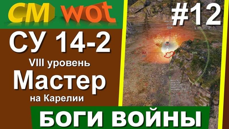 WOT это боги войны 12 СУ 14 2 Бой на Мастера Карелия