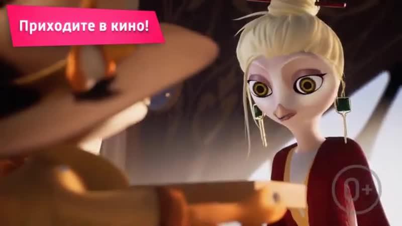 Мульт в кино Что то новенькое выпуск 117 360P