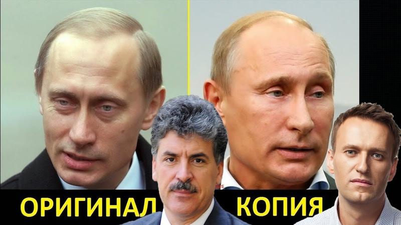 Двойники Путина и что Навальному и Грудинину с ними делать