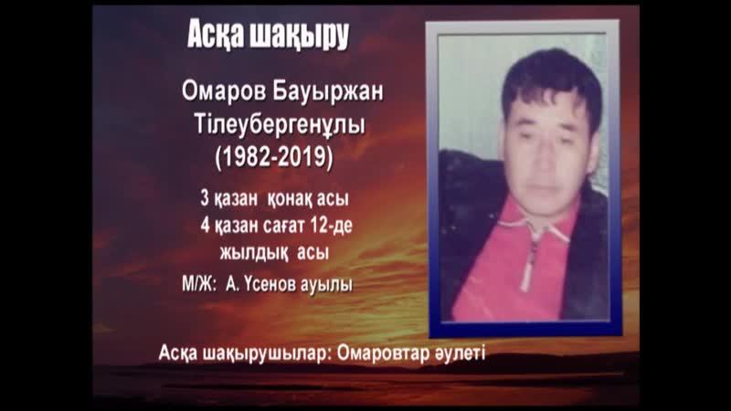 Асқа шақыру Омаров Бауыржан Тілеубергенұлы