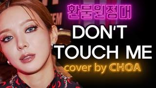 초아 '돈 터치 미' - 환불원정대 | Don't Touch Me - Refund Sisters(cover by CHOA)