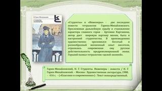 Виртуальная книжная выставка «Современник из прошлого века»