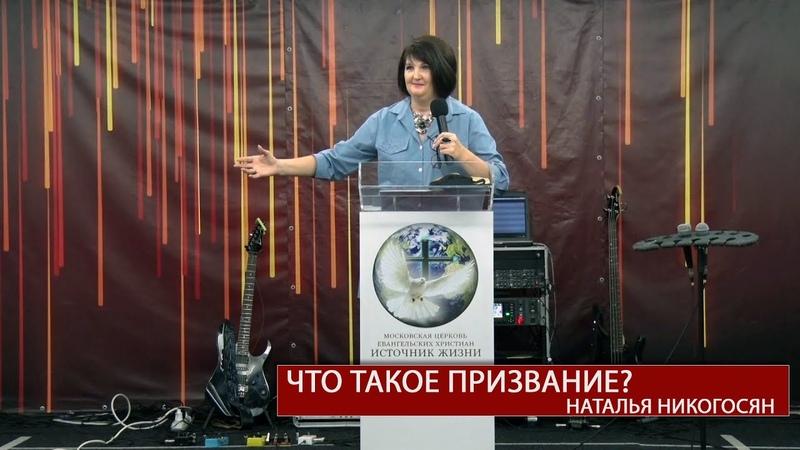 Наталья Никогосян Призвание