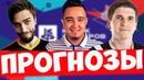 Обзор 4 тура кубка фиферов и прогнозы Mozz VS Ruha Acool PandaFX VS Finito Kefir VS SanyaFIFA