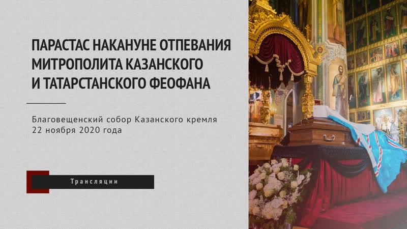 Парастас в Благовещенском соборе Казанского кремля