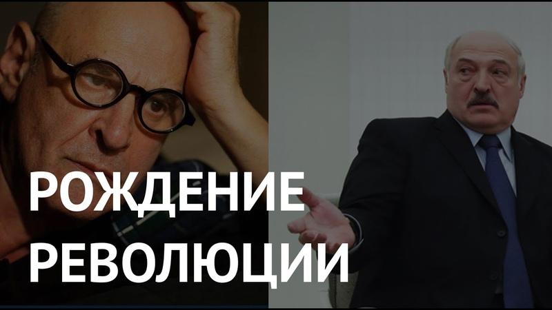 Михаил Берг о главаре колонии для несовершеннолетних Лукашенко ошибка Время исправлять ее