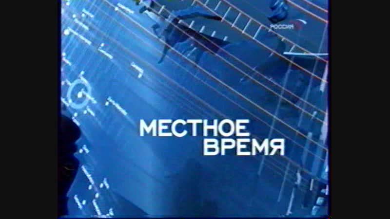 Окончание Вестей заставка Местное время и отрывок заставки программы Вести Москва Россия февраль 2006 2
