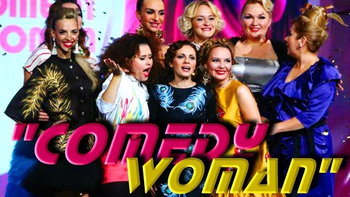 Комедийное ТВ шоу Comedy Woman Продолжение 8