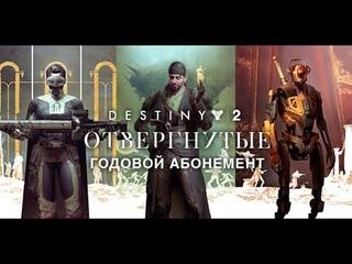 «Destiny 2: Отвергнутые» – официальное видео о планах на будущее [RU]