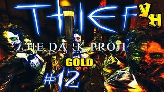 Thief: The Dark Project (Gold)   Вниз, в Бонхард   Эксперт   Серия 12   Зловещие мертвецы