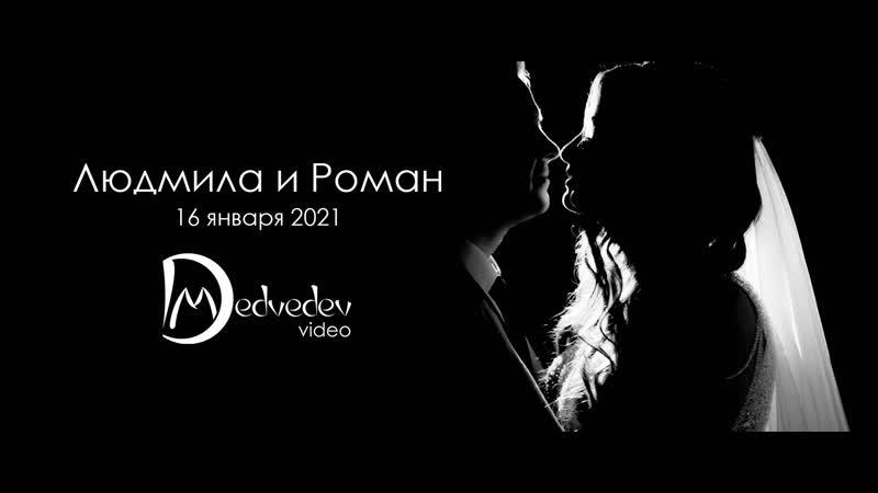 Людмила и Роман Свадебный клип Denis Medvedev video