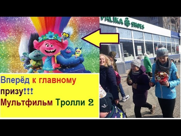 Стрит квест на день рождения Насти март 2020 Приз мультфильм Тролли 2