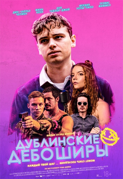 Дублинские дебоширы / Here Are the Young Men (2019/BDRip/HDRip)