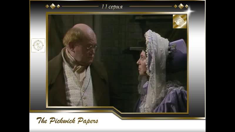 Записки Пиквикского клуба 11 серия The Pickwick Paper S01E11