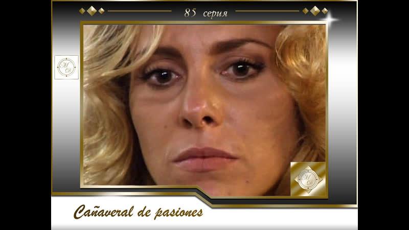 В плену страсти 85 серия Cañaveral de pasiones Capítulo 85