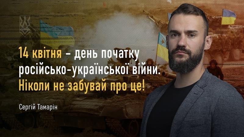 14 квітня день початку російсько української війни Ніколи не забувай про це НацКорпус