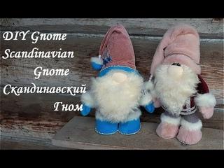 DIY Gnome\ Scandinavian Gnome\Скандинавский Гном - своими руками\Как сшить гнома\Мастер класс