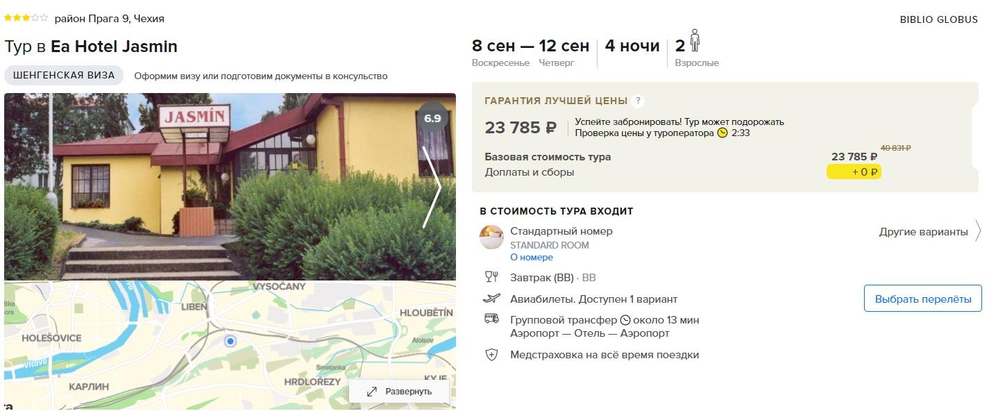 Горящие туры из Москвы в Прагу на 4 ночи от 11900₽/чел, вылет 8 сентября