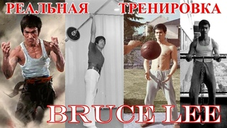 Как Тренировался Брюс Ли - Попробуй повтори!