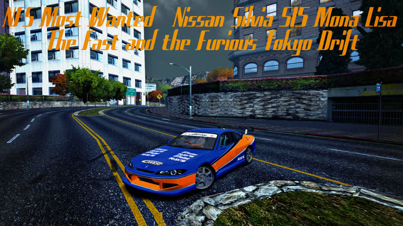 NFS Most Wanted Nissan Silvia S15 Mona Lisa The Fast and the Furious Tokyo Drift 30 11 2020 Год