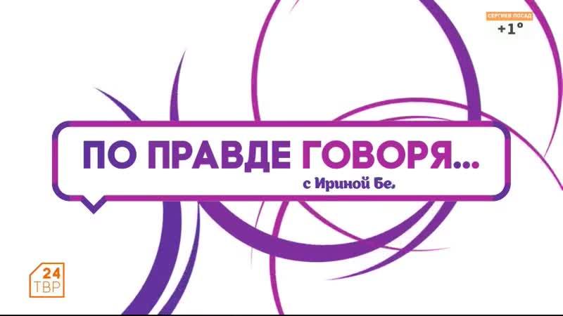Заставка По правде говоря с Ириной Беляковой ТВР24 Сергиев Посад 12 09 2018 н в