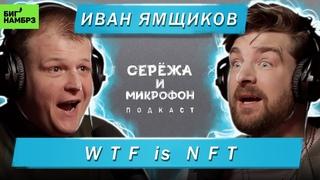 ИВАН ЯМЩИКОВ   WTF is NFT