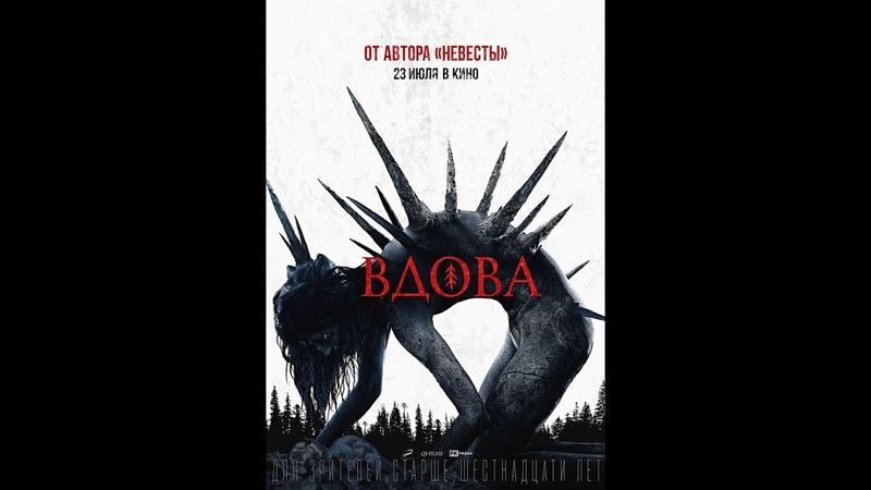 ВДОВА 2020 ужасы триллер суббота фильмы выбор кино приколы топ кинопоиск