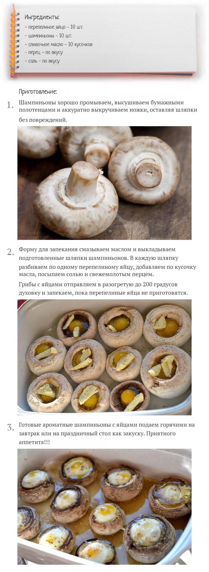 Запеченные шампиньоны с перепелиными яйцами, изображение №2
