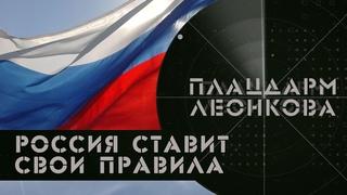 ⚡ Россия ставит свои правила | Кто такие Петров и Боширов | «Красные линии» РФ | Плацдарм Леонкова