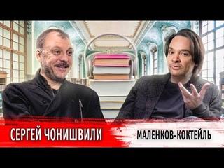 Маленков-коктейль: Сергей Чонишвили