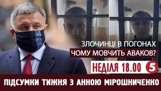 Скандальне мистецтво / Злочинці в погонах | Підсумки тижня з Анною Мірошниченко -