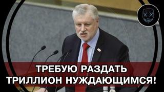 Миронов ШОКИРОВАЛ Госдуму своим выступлением! Потребовал РАЗДАТЬ ТРИЛЛИОН нуждающимся!