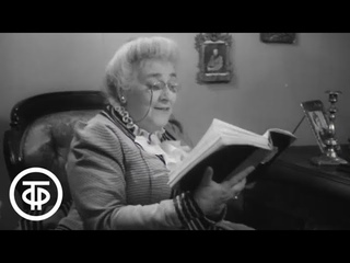 А.Чехов. Драма. Ф.Раневская и Б.Тенин (1960)