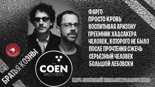#КИНОЛИКБЕЗ : Кинематограф братьев Коэнов