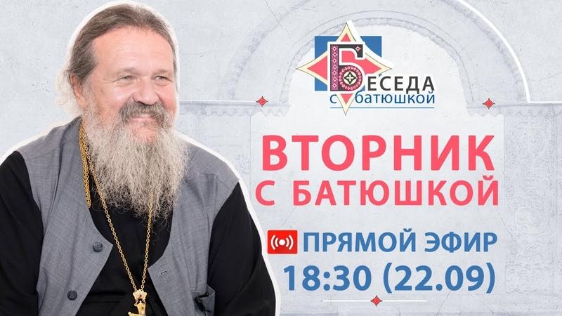 Вторник с Батюшкой Беседа о Андрея с прихожанами 22 сентября 2020