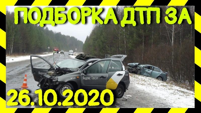 26 10 2020 Подборка ДТП и Аварии на Видеорегистратор Октябрь 2020