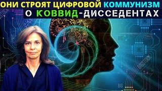 Они строят цифровой коммунизм. О коввид-дисседентах. Ольга Четверикова.