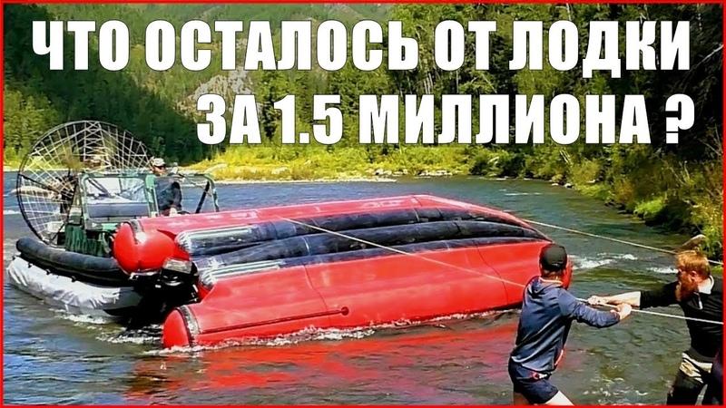 ПЕРЕВЕРНУТЬ ЛОДКУ и ВЫЖИТЬ! Спасения судна на горной реке после столкновения с валуном в пороге