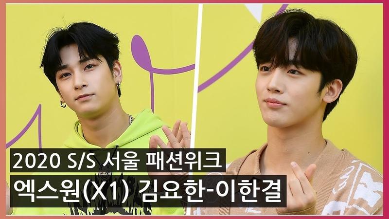 [Oh! 모션]엑스원(X1)김요한-이한결,'완벽한 얼굴에 패션 더하기'