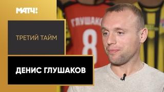 «Третий тайм». Денис Глушаков