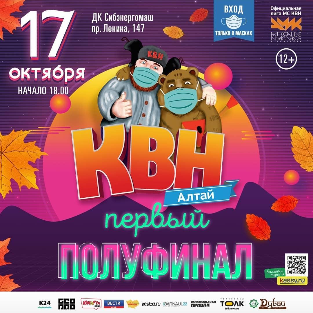 Афиша Барнаул Первый Четвертьфинал КВНАЛТАЙ