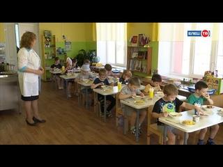 Лучше, чем дома: родители оценили организацию и качество горячего питания в детском саду № 16