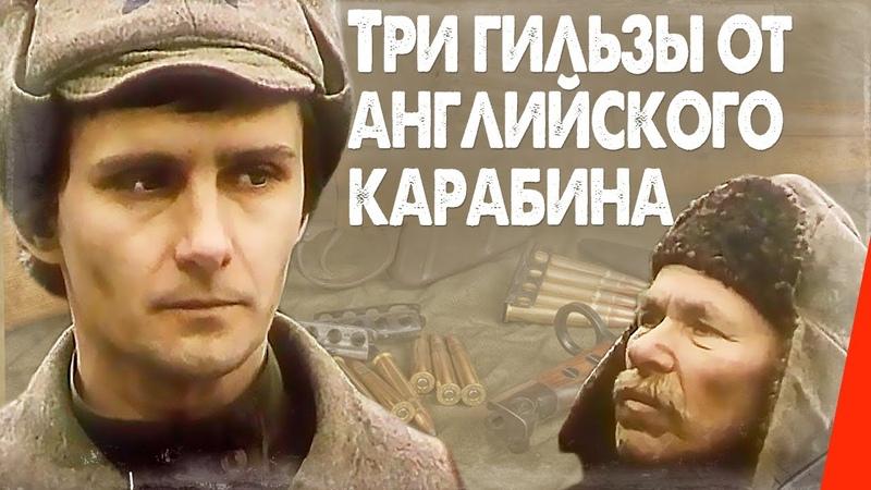 Три гильзы от английского карабина 1983 фильм