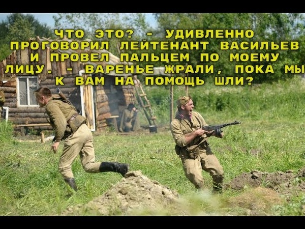 Что это? - удивленно проговорил лейтенант Васильев и провел пальцем по моему лицу.