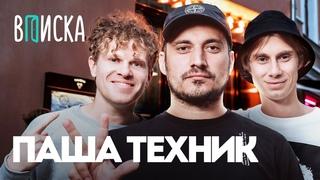 Паша Техник  первое интервью после тюрьмы. Гуф, Soda Luv, OG Buda / Вписка