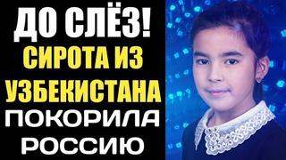 Она пела ради мамы которой нет, и смогла покорить Россию! Севинч Ходиева Узбекистан! Где Она сейчас?