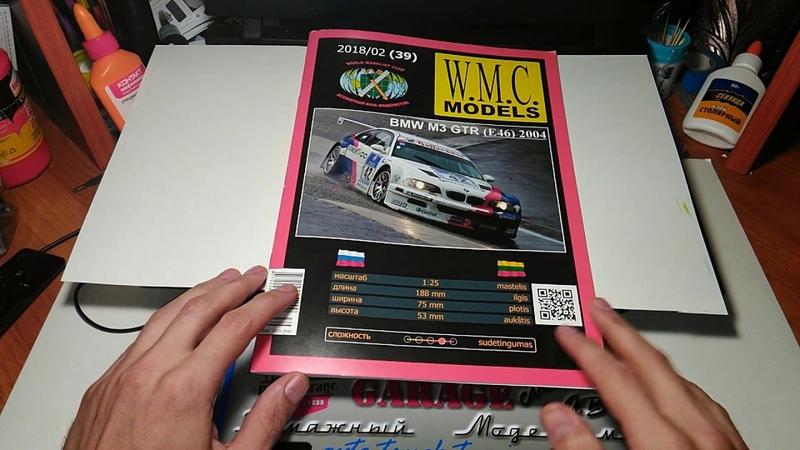 Обзор журнала модели BMW M3 GTR E46 2004 1-25 от издателя W.M.C. Models 201802 (39)