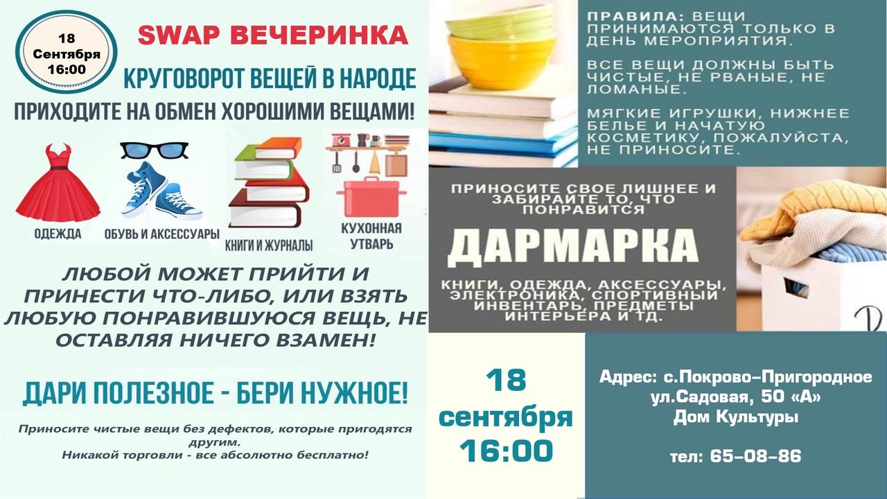 "Афиша СВОП Вечеринка ""ДАРМАРКА"""