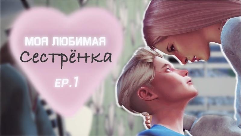 Сериал The Sims 4 Моя любимая сестренка 1 серия Сериал с озвучкой SimkaPeppa DURDOMTV