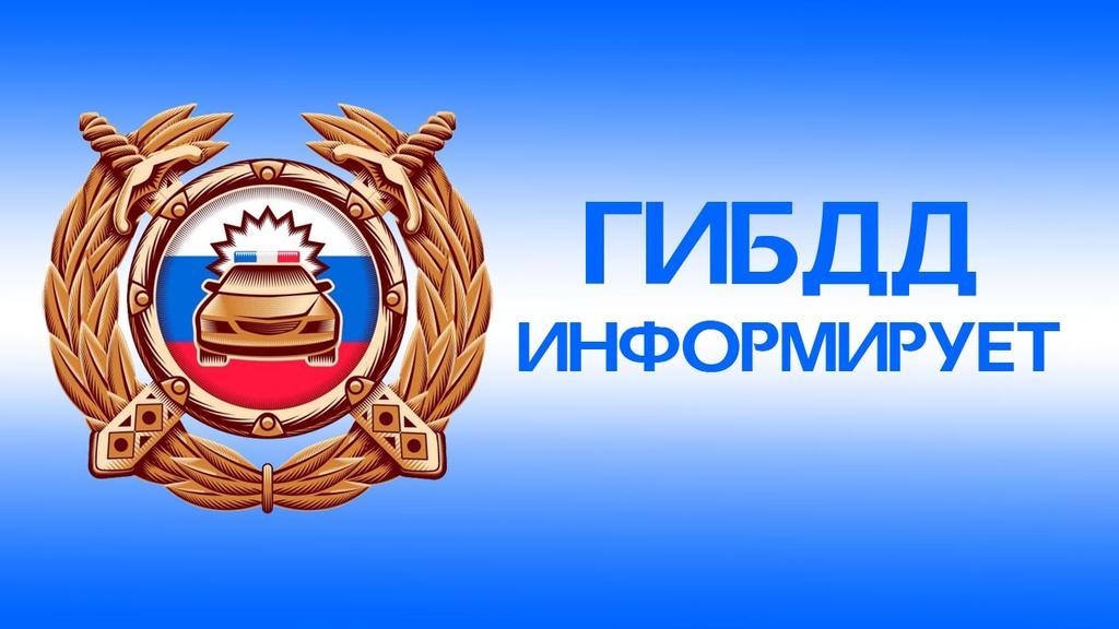 Отделение ГИБДД Межмуниципального отдела МВД России «